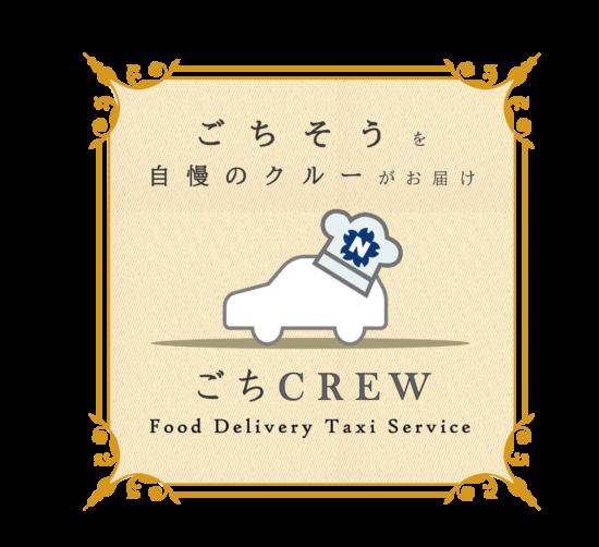 gochicrew